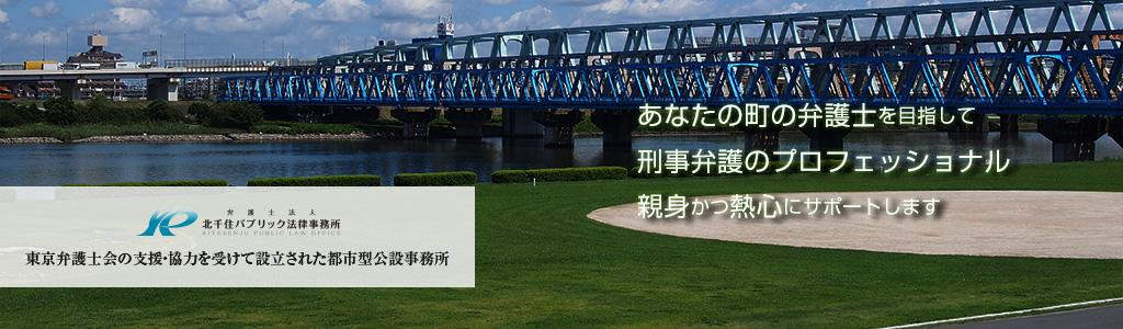 東京弁護士の支援・協力を受けて設立された都市型公設事務所 あなたの町の弁護士を目指して 刑事事件のプロフェッショナル 親身かつ熱心にサポートします
